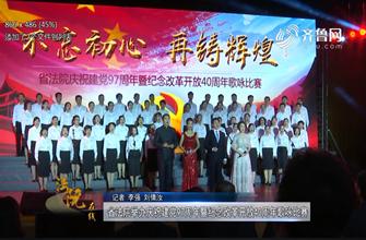 《法院在线》07-10播出:《省法院举办庆祝建党97周年暨纪念改革开放40周年歌咏比赛》