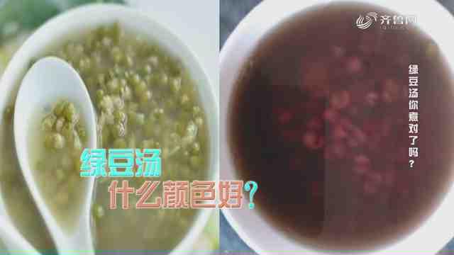 《是真还是假》:绿豆汤有红有绿,哪种最好呢?