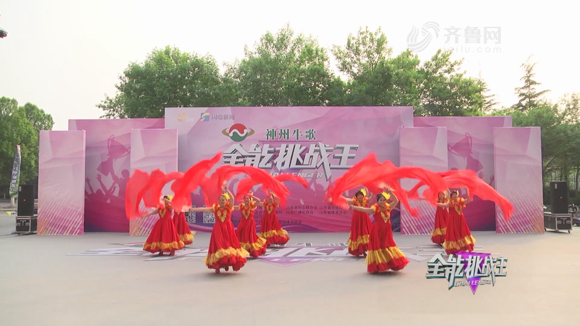 《全能挑战王》潍坊北辰广场舞队表演《欢聚一堂》