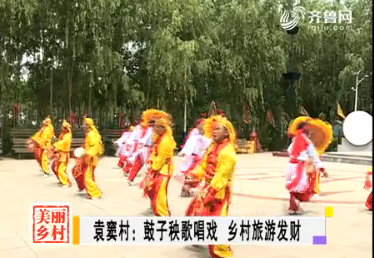 袁窦村:鼓子秧歌唱戏 乡村旅游发财