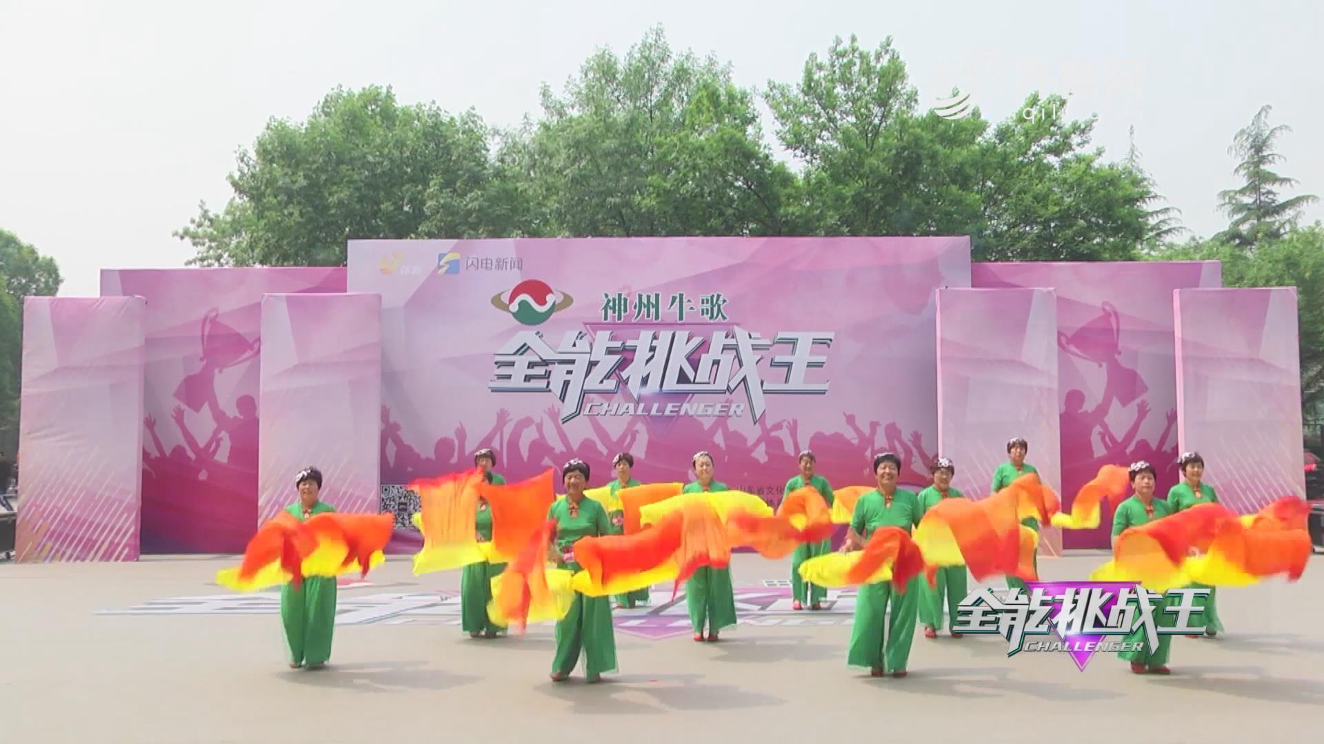 《全能挑战王》潍坊张金杨孟阳光舞蹈队表演《红红火火大中华》