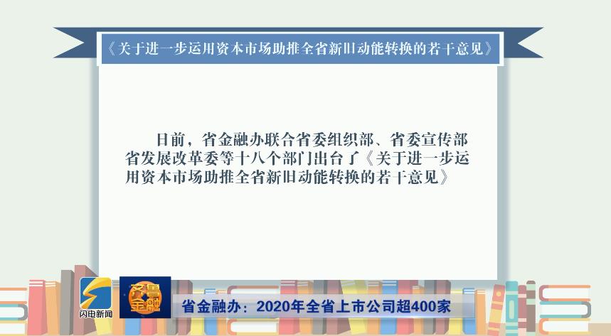 【齐鲁金融】山东省金融办:2020年全省上市公司累计超过400家《齐鲁金融》20180711播出