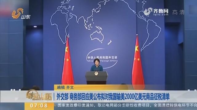 外交部 商务部回应美公布拟对我国输美2000亿美元商品征税清单