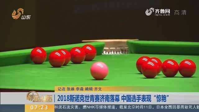 """2018斯诺克世青赛济南落幕 中国选手表现""""惊艳"""""""