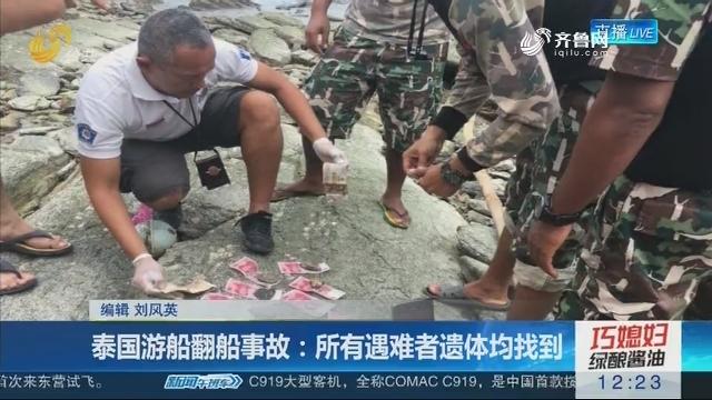 泰国游船翻船事故:所有遇难者遗体均找到