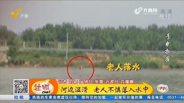 淄博:河边湿滑 老人不慎落入水中