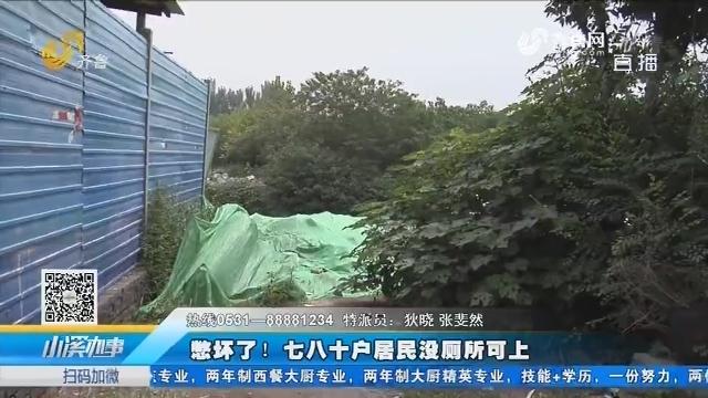济南:憋坏了!七八十户居民没厕所可上