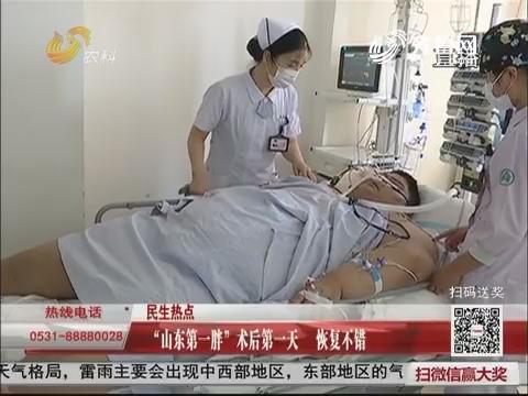 """【民生热点】""""山东第一胖""""术后第一天 恢复不错"""