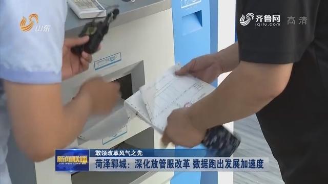 【敢领改革风气之先】菏泽郓城:深化放管服改革 数据跑出发展加速度