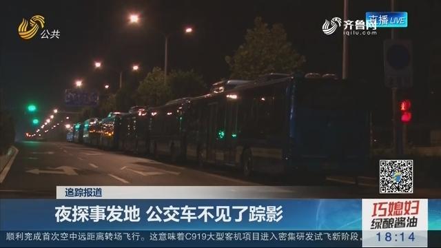【追踪报道】济南:夜探事发地 公交车不见了踪影