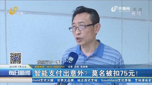 济南:智能支付出意外? 莫名被扣75元!