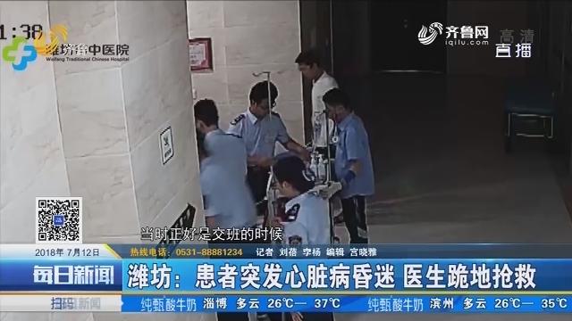 潍坊:患者突发心脏病昏迷 医生跪地抢救