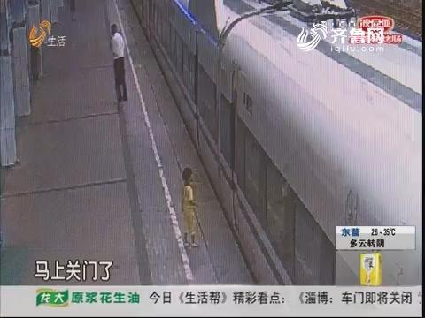淄博:车门即将关闭 女童跑下火车