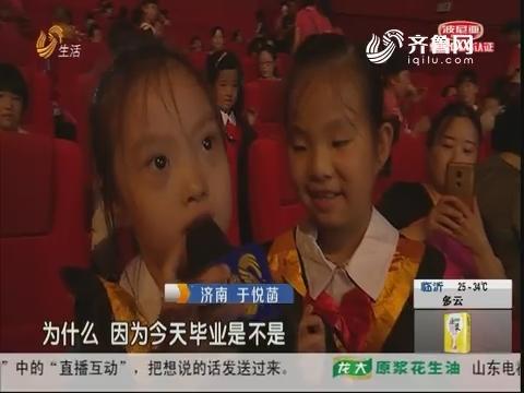 """济南:难忘!""""慢飞天使""""的毕业典礼"""