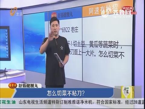 妙招:怎么切菜不粘刀?