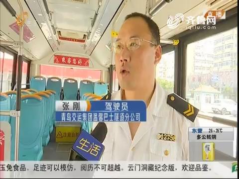 青岛:紧急!女乘客晕倒公交车上