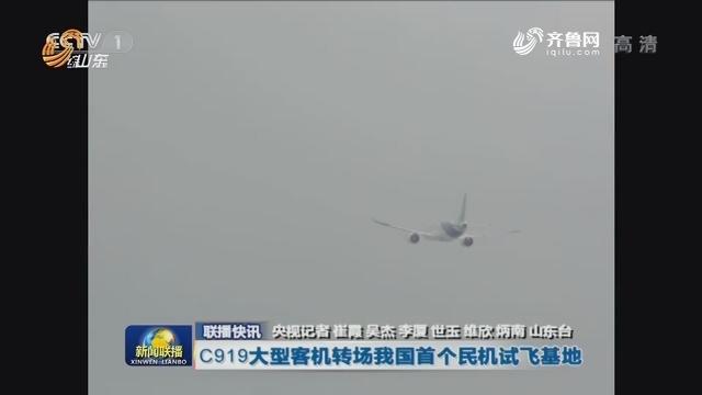 【联播快讯】C919大型客机转场我国首个民机试飞基地
