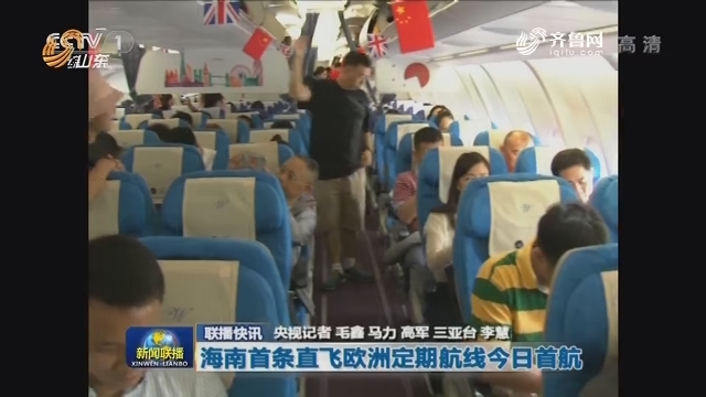 【联播快讯】海南首条直飞欧洲定期航线今日首航