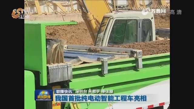 【联播快讯】我国首批纯电动智能工程车亮相