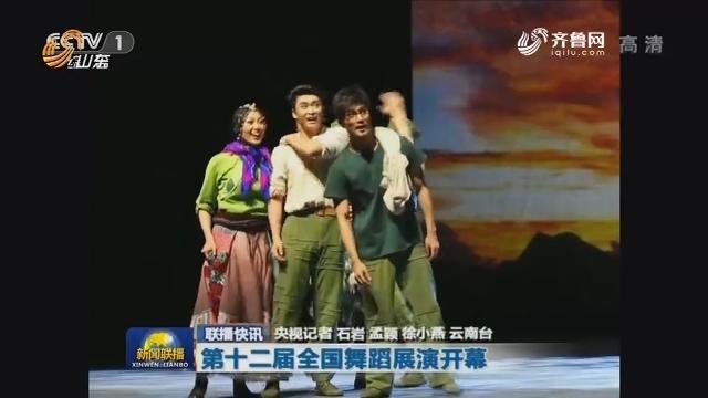 【联播快讯】第十二届全国舞蹈展演开幕