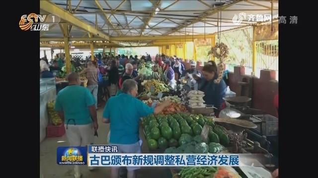 【联播快讯】古巴颁布新规调整私营经济发展