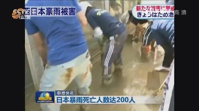 【联播快讯】日本暴雨死亡人数达200人