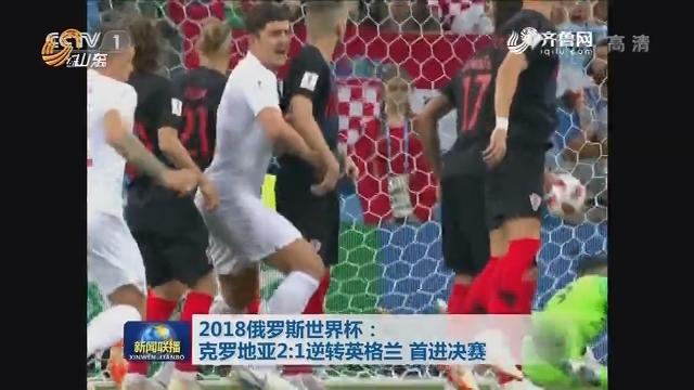 2018俄罗斯世界杯:克罗地亚2:1逆转英格兰 首进决赛