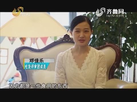 20180712《中国原产递》:莱阳慈梨膏