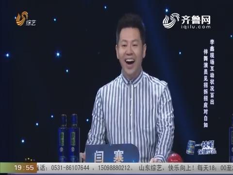 20180712《我是大明星》:李鑫现场跟超级奶爸学习育儿知识