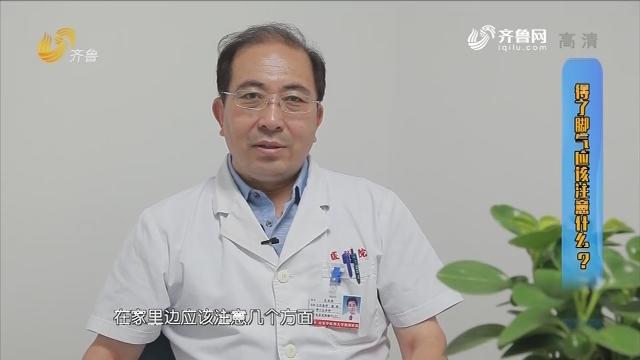 2018年07月12日《生活大调查》:脚气会传染吗