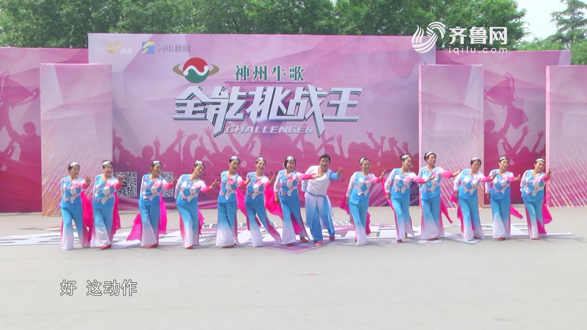 《全能挑战王》潍坊坊子区凤凰晨练艺术团表演《踏歌起舞的中国》