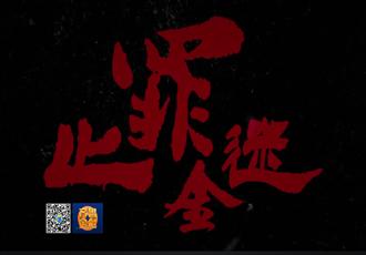 【齐鲁金融】反经济犯罪微电影《止罪金迷》2 《齐鲁金融》20180711播出