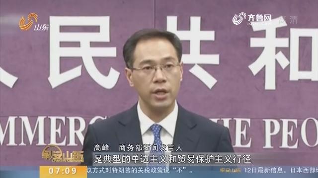 商务部回应美国指责中国加征关税反制行动