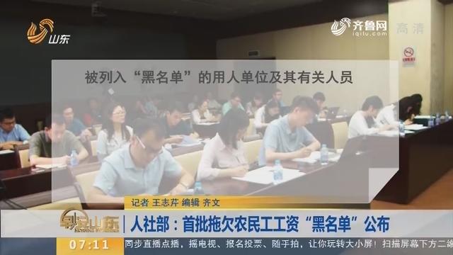 """人社部:首批拖欠农民工工资""""黑名单""""公布"""