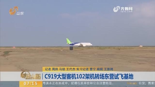 【闪电新闻排行榜】C919大型客机102架机转场东营试飞基地