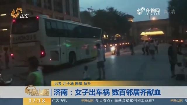 【闪电新闻排行榜】济南:女子出车祸 数百邻居齐献血