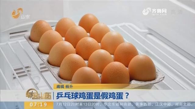 【闪电新闻排行榜】乒乓球鸡蛋是假鸡蛋?