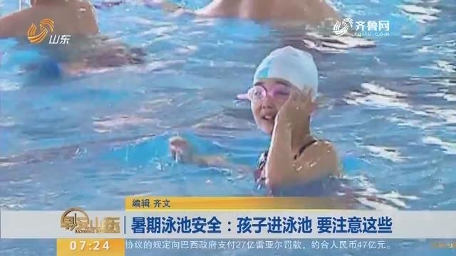 暑期泳池安全:孩子进泳池 要注意这些