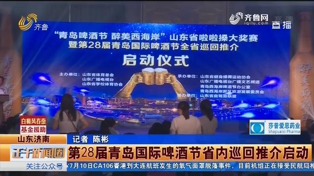 第28届青岛国际啤酒节省内巡回推介启动