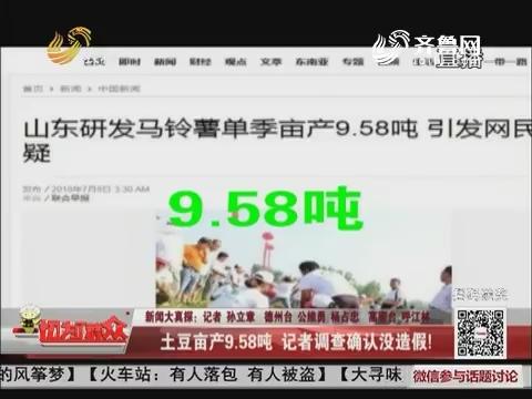 【新闻大真探】平度:土豆亩产9.58吨 记者调查确认没造假!