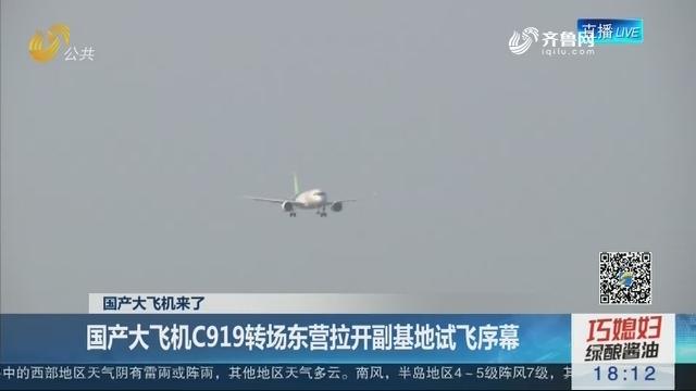 【国产大飞机来了】国产大飞机C919转场东营拉开副基地试飞序幕