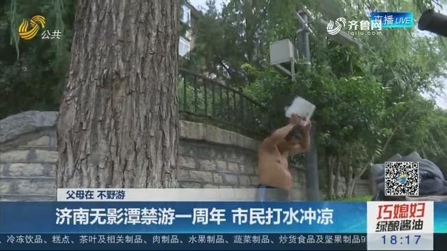 【父母在 不野游】济南无影潭禁游一周年 市民打水冲凉