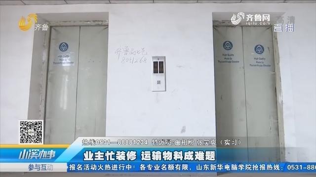 莱芜:一栋楼上两部电梯 为何成摆设?