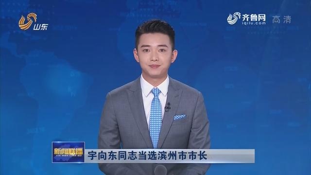 宇向东同志当选滨州市市长