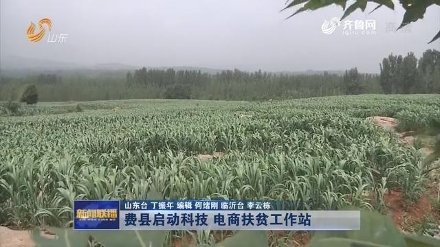 费县启动科技 电商扶贫工作站