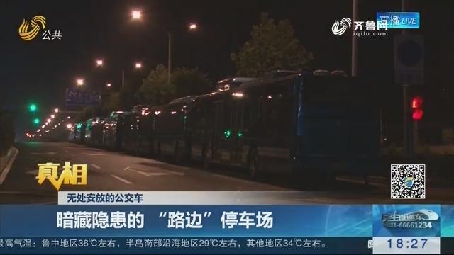 """【真相】无处安放的公交车:斜坡上公交车自己""""溜""""了 致两死两伤 暗藏隐患的""""路边""""停车场"""