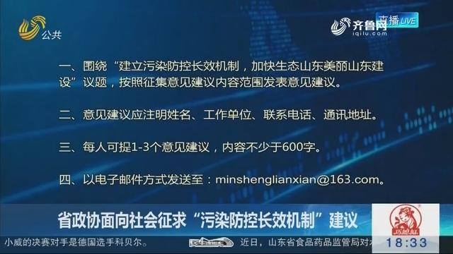 """省政协面向社会征求""""污染防控长效机制""""建议"""