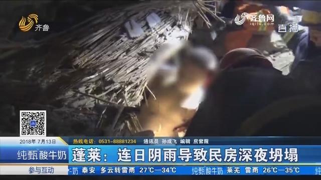 蓬莱:连日阴雨导致民房深夜坍塌
