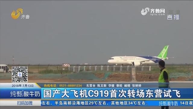 国产大飞机C919首次转场东营试飞