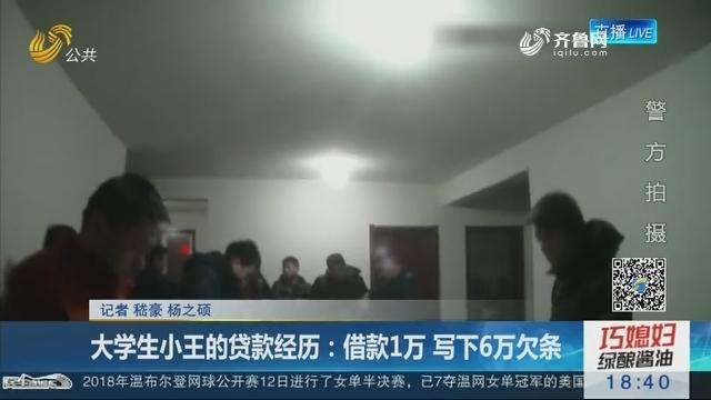 济南:大学生小王的贷款经历 借款1万写下6万欠条